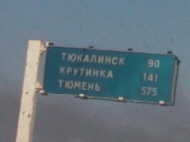 Тюкалинск – 90км, Крутинка – 141км,   Тюмень – 575км